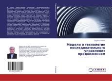Bookcover of Модели и технологии последовательного управления продвижением