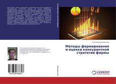 Методы формирования и оценки конкурентной стратегии фирмы kitap kapağı