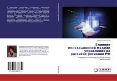 Обложка Влияние инновационной модели управления на развитие регионов РФ