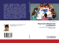 Bookcover of Научное общество учащихся