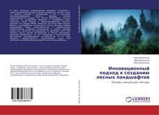 Bookcover of Инновационный подход к созданию лесных ландшафтов
