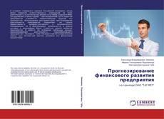 Bookcover of Прогнозирование финансового развития предприятия