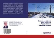 Couverture de Экономические подрайоны Республики Башкортостан