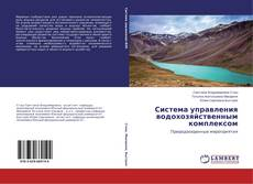 Обложка Система управления водохозяйственным комплексом