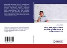 Buchcover von Индивидуальные характеристики и обучаемость