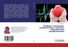 Capa do livro de Инфаркт миокарда: реабилитация, прогноз, комплексная профилактика