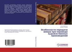 Bookcover of Особенности передачи юмора при переводе художественных произведений