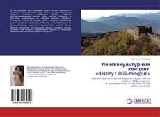 Portada del libro de Лингвокультурный концепт «destiny / 命运-mingyun»