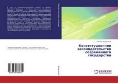 Bookcover of Конституционное законодательство современного государства