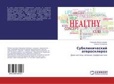 Обложка Субклинический атеросклероз