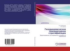 Газодинамическая температурная стратификация kitap kapağı