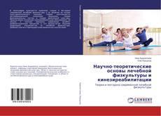 Обложка Научно-теоретические основы лечебной физкультуры и кинезиреабилитации