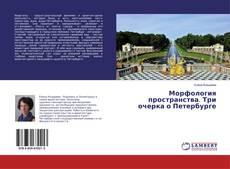 Portada del libro de Морфология пространства. Три очерка о Петербурге