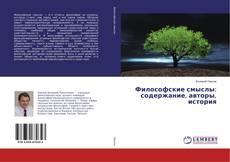 Portada del libro de Философские смыслы: содержание, авторы, история