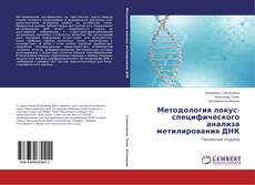 Copertina di Методология локус-специфического анализа метилирования ДНК