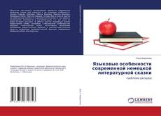 Portada del libro de Языковые особенности современной немецкой литературной сказки