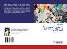 """Borítókép a  Поэтика романа М. Шишкина """"Взятие Измаила"""" - hoz"""