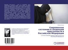 Обложка Современное состояние и тенденции преступности в Российской Федерации