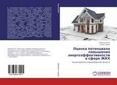 Bookcover of Оценка потенциала повышения энергоэффективности в сфере ЖКХ