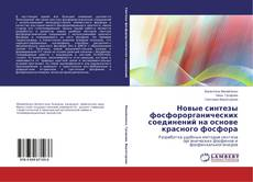 Bookcover of Новые синтезы фосфорорганических соединений на основе красного фосфора
