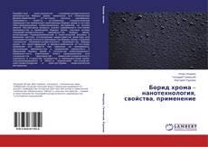 Bookcover of Борид хрома – нанотехнология, свойства, применение