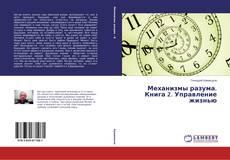 Buchcover von Механизмы разума. Книга 2. Управление жизнью
