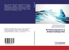 Buchcover von Антиоксиданты в животноводстве