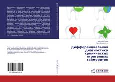 Bookcover of Дифференциальная диагностика хронических ятрогенных гайморитов
