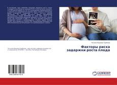 Bookcover of Факторы риска задержки роста плода