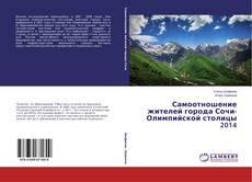Bookcover of Самоотношение жителей города Сочи-Олимпийской столицы 2014