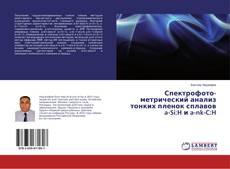 Bookcover of Спектрофото- метрический анализ тонких пленок сплавов a-Si:H и a-nk-C:H