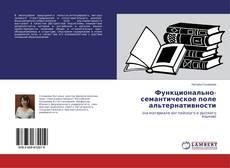 Bookcover of Функционально-семантическое поле альтернативности