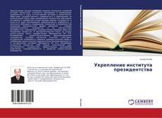 Обложка Укрепление института президентства