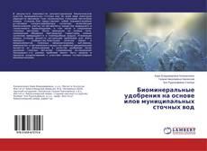 Buchcover von Биоминеральные удобрения на основе илов муниципальных сточных вод