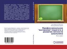 """Bookcover of Профессиональное """"выгорание"""" педагога и развитие личности школьника"""