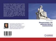 Bookcover of Педагогика. От диалектики к психологии