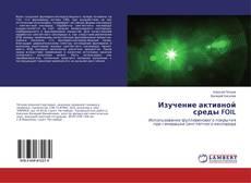Capa do livro de Изучение активной среды FOIL