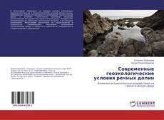 Bookcover of Современные геоэкологические условия речных долин