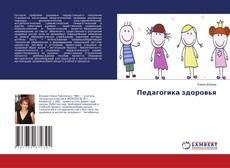 Bookcover of Педагогика здоровья