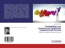 Buchcover von Гомофобия как социальная проблема современной России