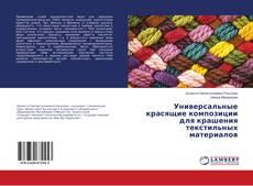 Универсальные красящие композиции для крашения текстильных материалов kitap kapağı