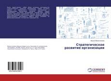 Copertina di Стратегическое развитие организации