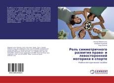 Capa do livro de Роль симметричного развития право- и левосторонней моторики в спорте