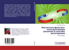Bookcover of Магнитные фильтры: конструктивные решения и способы регенерации