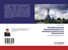 Обложка Освобождение Николаевщины от немецко-румынских оккупантов