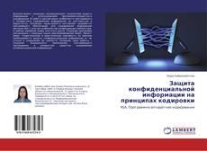 Bookcover of Защита конфиденциальной информации на принципах кодировки