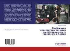 Проблемы и перспективы развития железнодорожного транспорта в России kitap kapağı