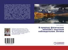 Bookcover of В природу физических явлений с опытным наблюдателем: Оптика