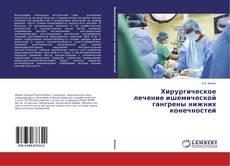 Bookcover of Хирургическое лечение ишемической гангрены нижних конечностей