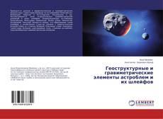 Copertina di Геоструктурные и гравиметрические элементы астроблем и их шлейфов